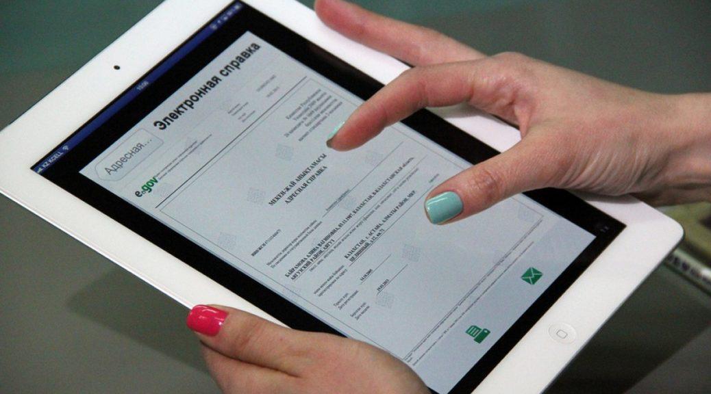 В Казахстане теперь можно прописаться онлайн за 20 минут