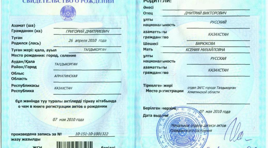 Сроки получения повторных справок в Казахстане сокращены до 15 дней