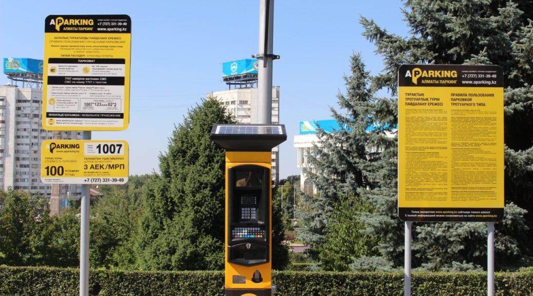 Юристы из Алматы хотят доказать незаконность ручных штрафов на платных парковках